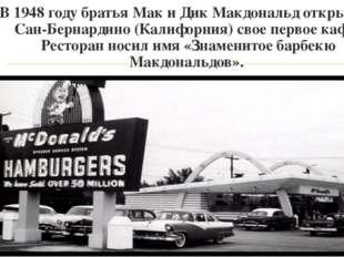 В 1948 году братья Мак и Дик Макдональд открыли в Сан-Бернардино (Калифорния)