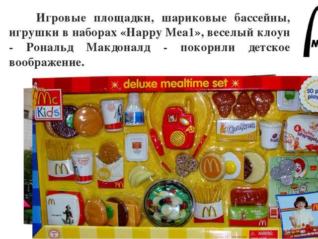 Игровые площадки, шариковые бассейны, игрушки в наборах «Нарру Меа1», веселы...