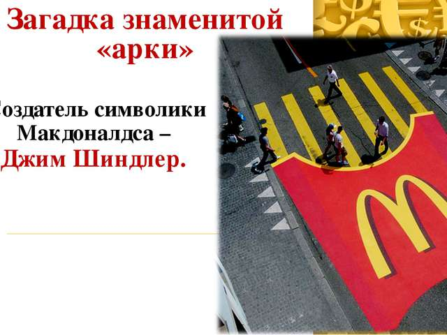 Загадка знаменитой «арки» Создатель символики Макдоналдса – Джим Шиндлер.
