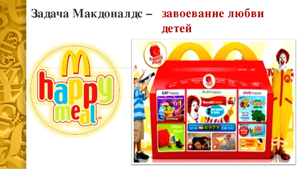 Задача Макдоналдс – завоевание любви детей