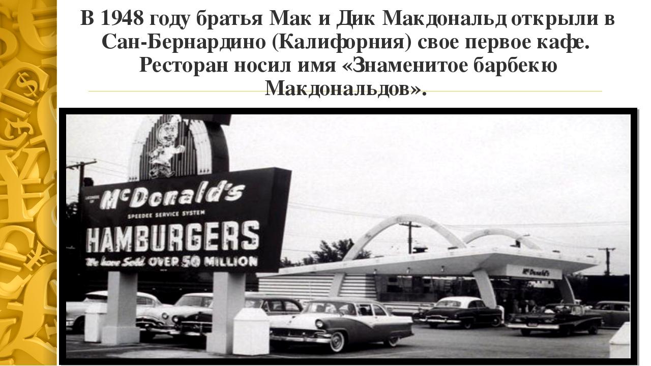В 1948 году братья Мак и Дик Макдональд открыли в Сан-Бернардино (Калифорния)...