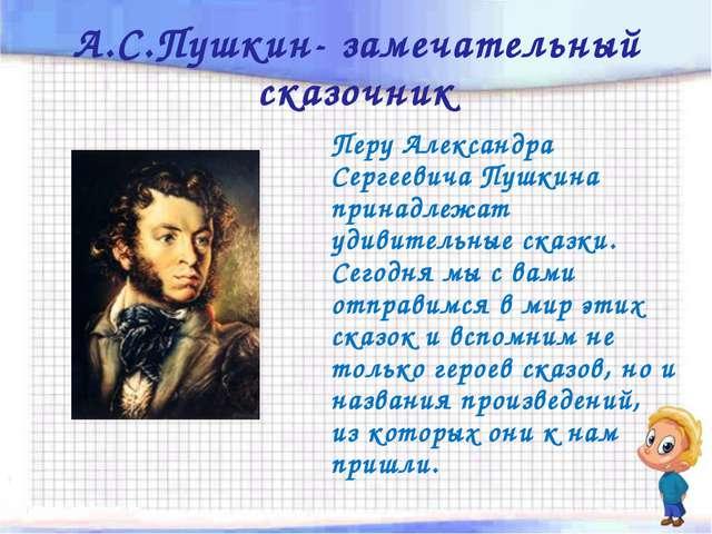 А.С.Пушкин- замечательный сказочник Перу Александра Сергеевича Пушкина принад...