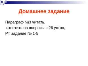 Домашнее задание Параграф №3 читать, ответить на вопросы с.26 устно, РТ задан
