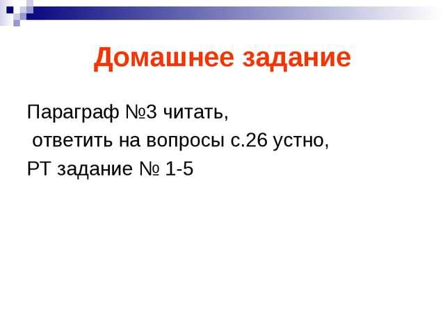 Домашнее задание Параграф №3 читать, ответить на вопросы с.26 устно, РТ задан...