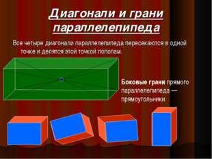 Диагонали и грани параллелепипеда Все четыре диагонали параллелепипеда пересе
