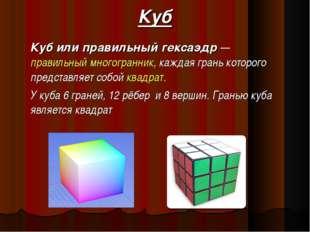 Куб Куб или правильный гексаэдр— правильный многогранник, каждая грань котор