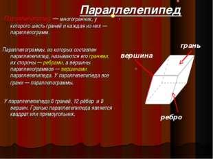 Параллелепипед Параллелепипед — многогранник, у которого шесть граней и кажда