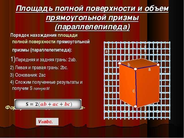 Площадь полной поверхности и объем прямоугольной призмы (параллелепипеда) Пор...