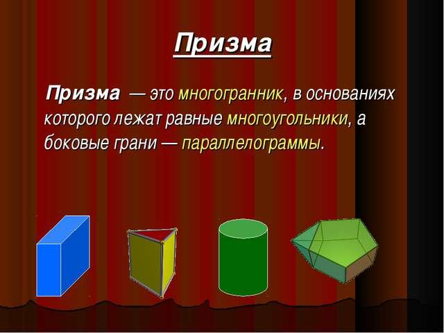 Призма Призма — это многогранник, в основаниях которого лежат равные многоуг...