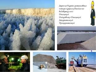 Зараз на Україні розташовано чотири крупних басейна по видобутку солі: Донець