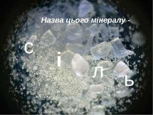 Назва цього мінералу - с і л ь