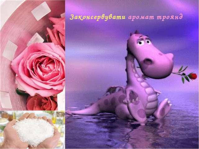 Законсервувати аромат троянд