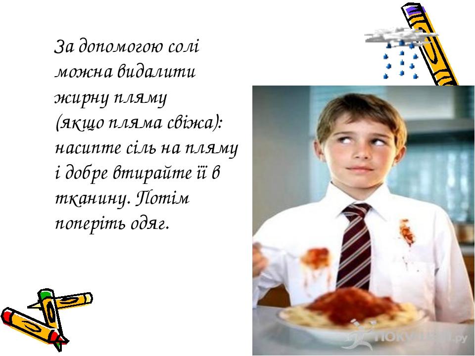 За допомогою солі можна видалити жирну пляму (якщо пляма свіжа): насипте сіль...
