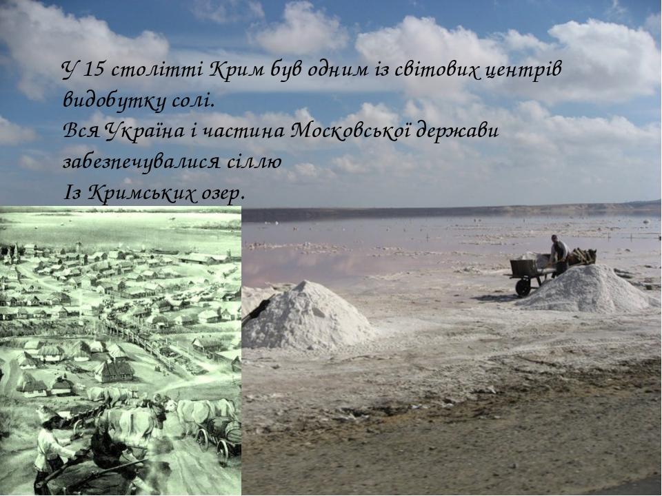 У 15 столітті Крим був одним із світових центрів видобутку солі. Вся Україна...