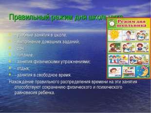 Правильный режим дня школьника - учебные занятия в школе; - выполнение домашн