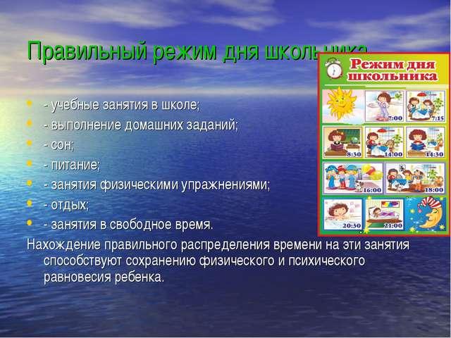 Правильный режим дня школьника - учебные занятия в школе; - выполнение домашн...