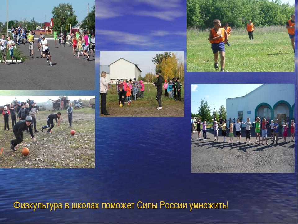Физкультура в школах поможет Силы России умножить!