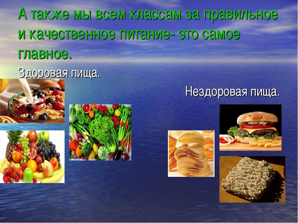 А также мы всем классам за правильное и качественное питание- это самое главн...