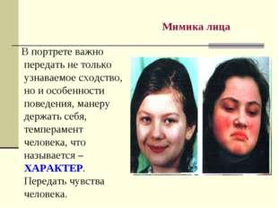 Мимика лица В портрете важно передать не только узнаваемое сходство, но и ос