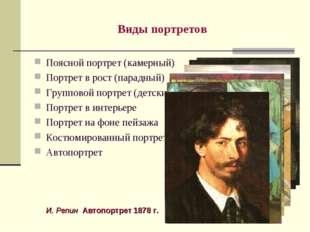 Виды портретов Поясной портрет (камерный) Портрет в рост (парадный) Групповой
