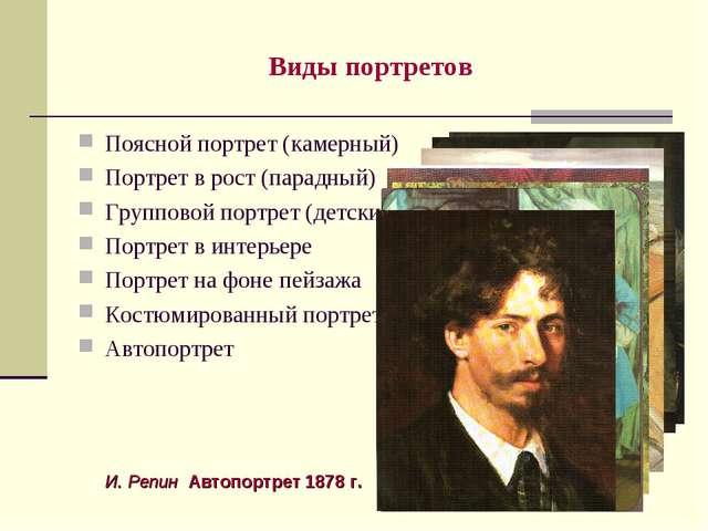 Виды портретов Поясной портрет (камерный) Портрет в рост (парадный) Групповой...