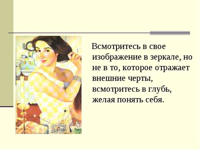 Всмотритесь в свое изображение в зеркале, но не в то, которое отражает внешн...
