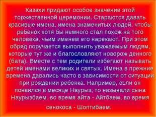 Казахи придают особое значение этой торжественной церемонии. Стараются давать
