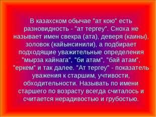 """В казахском обычае """"ат кою"""" есть разновидность - """"ат тергеу"""". Сноха не называ"""