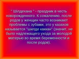 """"""" Шілдехана """" - праздник в честь новорожденного. К сожалению, после родов у ж"""