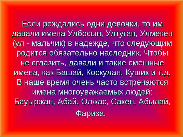 Если рождались одни девочки, то им давали имена Улбосын, Ултуган, Улмекен (ул...