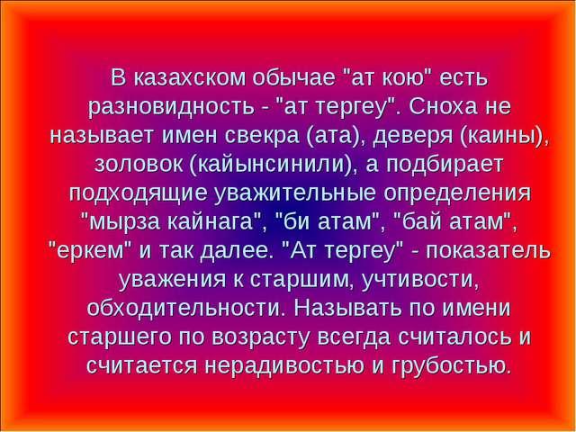 """В казахском обычае """"ат кою"""" есть разновидность - """"ат тергеу"""". Сноха не называ..."""