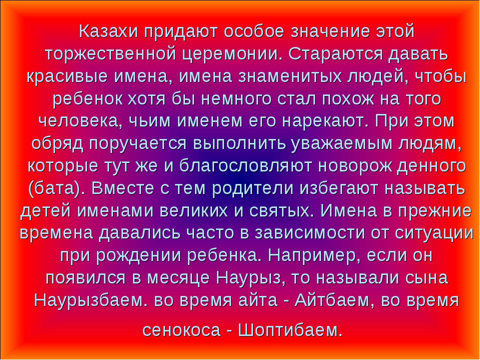 Казахи придают особое значение этой торжественной церемонии. Стараются давать...