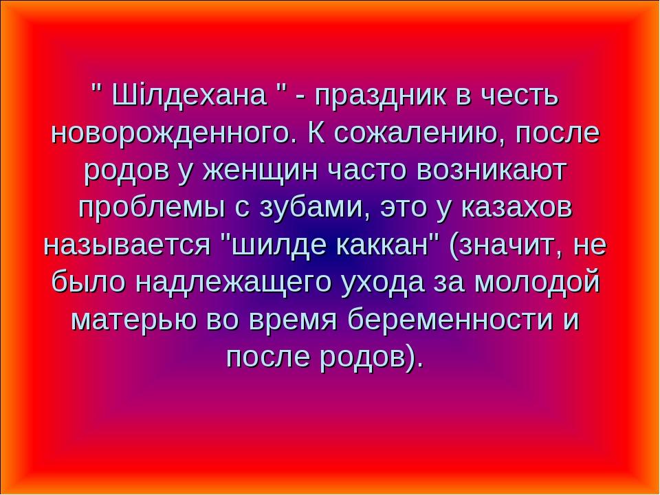 """"""" Шілдехана """" - праздник в честь новорожденного. К сожалению, после родов у ж..."""