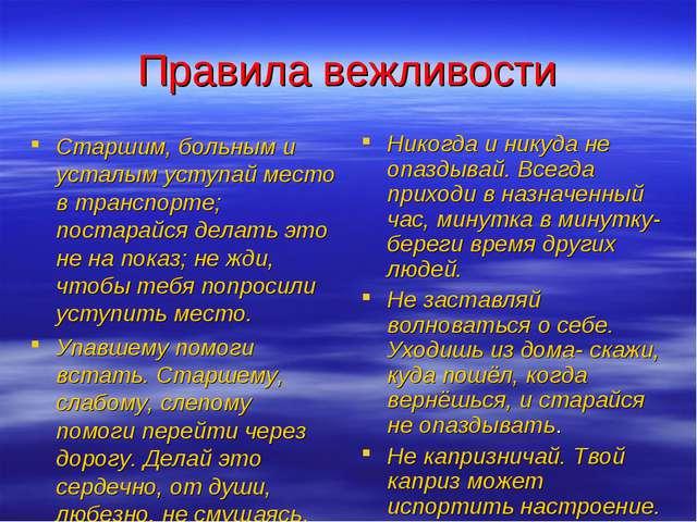 Правила вежливости Старшим, больным и усталым уступай место в транспорте; пос...