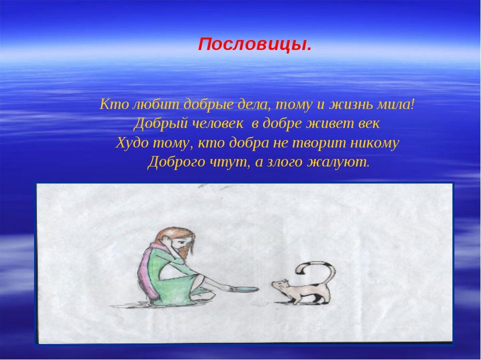 Пословица кто добрых людей слушает тот
