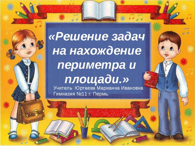 «Решение задач на нахождение периметра и площади.» Учитель Юртаева Марианна И...