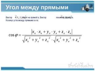 Угол между прямыми Вектор лежит на прямой а, Вектор лежит на прямой в. Косину