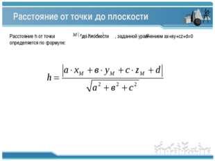 Расстояние от точки до плоскости Расстояние h от точки до плоскости , заданно