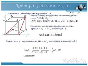 Примеры решения задач 1. В единичном кубе найти угол между прямыми и х y z Вв