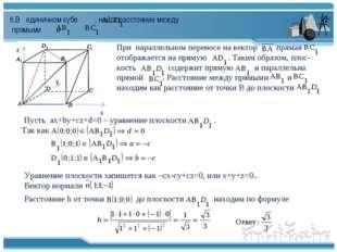 6.В единичном кубе , найти расстояние между прямыми и х y z При параллельном