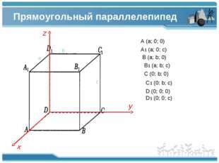 Прямоугольный параллелепипед z x y с b a A (a; 0; 0) A1 (a; 0; c) B (a; b; 0)