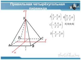 Правильная четырёхугольная пирамида z y x a h