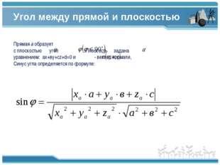Угол между прямой и плоскостью Прямая а образует с плоскостью угол . Плоскост