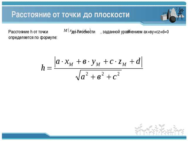 Расстояние от точки до плоскости Расстояние h от точки до плоскости , заданно...