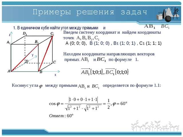 Примеры решения задач 1. В единичном кубе найти угол между прямыми и х y z Вв...