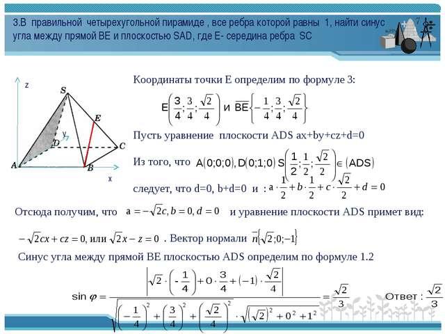 3.В правильной четырехугольной пирамиде , все ребра которой равны 1, найти си...