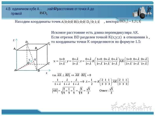 х y z 4.В единичном кубе А… ,найти расстояние от точки А до прямой Находим ко...