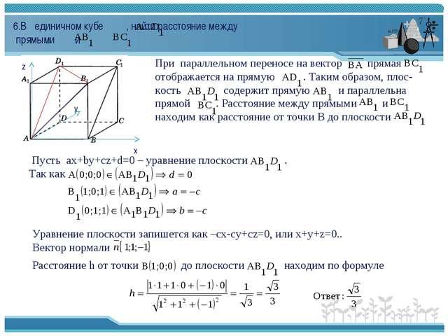 6.В единичном кубе , найти расстояние между прямыми и х y z При параллельном...