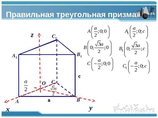 Правильная треугольная призма c a х у z O