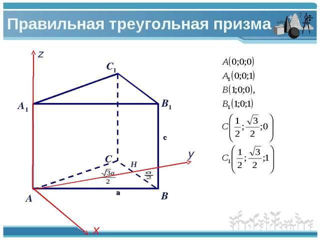 Правильная треугольная призма х у z H a с